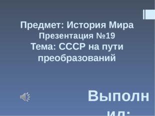1. «Застойный период» в истории СССР. В середине 60-х годов к власти пришел Л