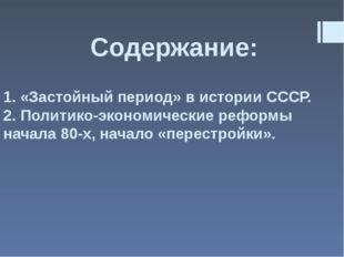 2. Политико-экономические реформы начала 80-х, начало «перестройки». В марте