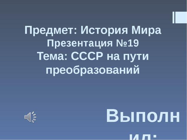 1. «Застойный период» в истории СССР. В середине 60-х годов к власти пришел Л...