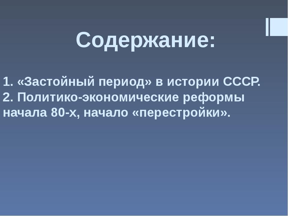 2. Политико-экономические реформы начала 80-х, начало «перестройки». В марте...
