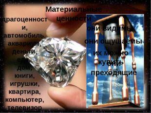 Материальные ценности драгоценности, автомобиль, аквариум, деньги, еда, дом,