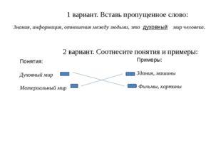 1 вариант. Вставь пропущенное слово: Знания, информация, отношения между людь