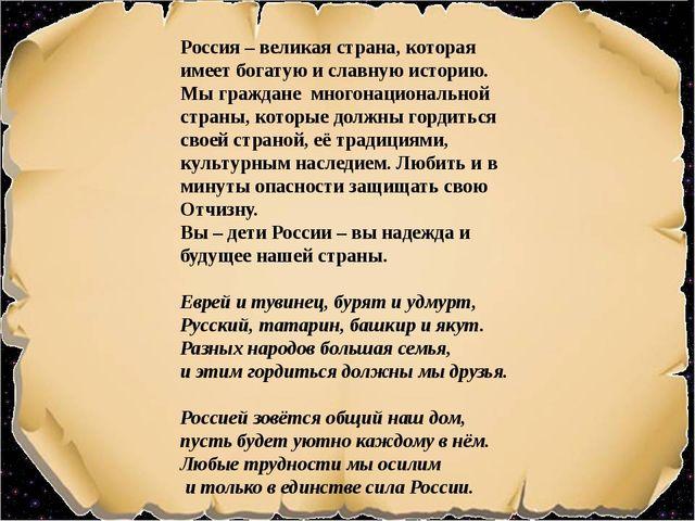 Россия – великая страна, которая имеет богатую и славную историю. Мы граждан...