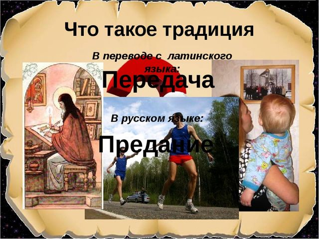 Что такое традиция Передача В переводе с латинского языка: В русском языке: П...