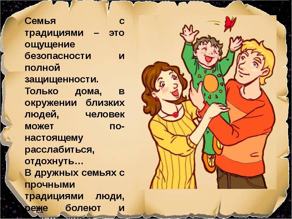 Семья с традициями – это ощущение безопасности и полной защищенности. Только...
