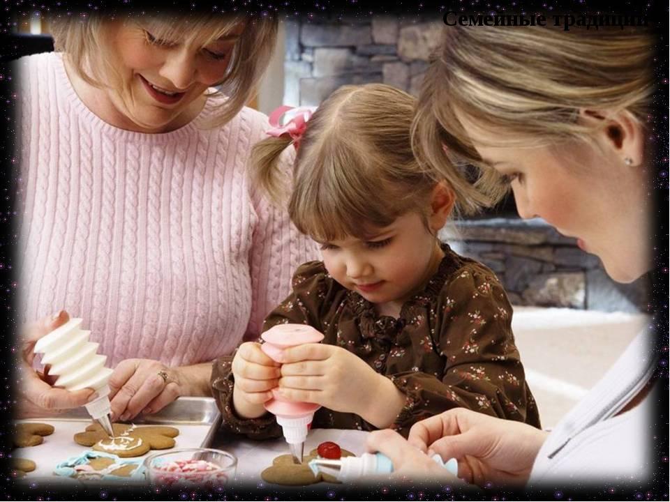 Семейные традиции Изображение с сайта http://www.wallcoo.net/
