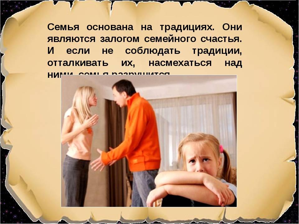 Семья основана на традициях. Они являются залогом семейного счастья. И если н...