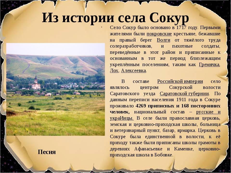 Из истории села Сокур Село Сокур было основано в 1717 году. Первыми жителями...