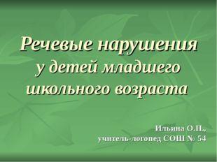 Речевые нарушения у детей младшего школьного возраста Ильина О.П., учитель-ло