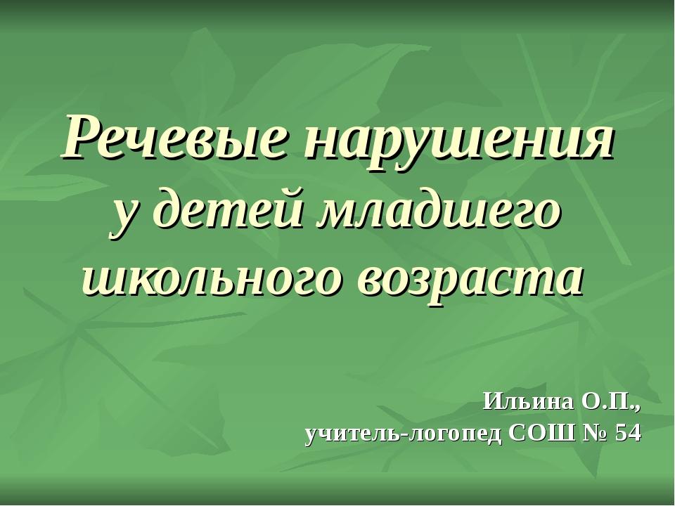 Речевые нарушения у детей младшего школьного возраста Ильина О.П., учитель-ло...