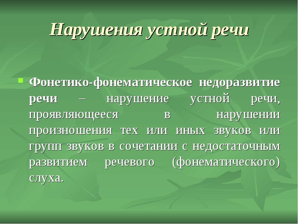 Нарушения устной речи Фонетико-фонематическое недоразвитие речи – нарушение у...