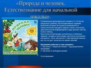«Природа и человек. Естествознание для начальной школы». Развивающая программ