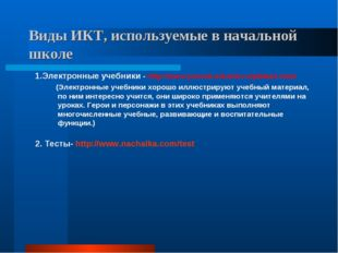 Виды ИКТ, используемые в начальной школе 1.Электронные учебники - http://www.