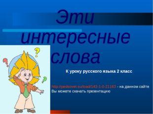 К уроку русского языка 2 класс http://pedsovet.su/load/143-1-0-21163 - на дан