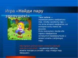 Игра «Найди пару зверушек!» http://igraem.pro/razvivaem-vnimanie-i-pamyat/nad