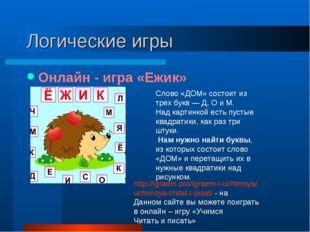 Логические игры Онлайн - игра «Ежик» Слово «ДОМ» состоит из трех букв — Д, О