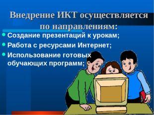 Внедрение ИКТ осуществляется по направлениям: Создание презентаций к урокам;