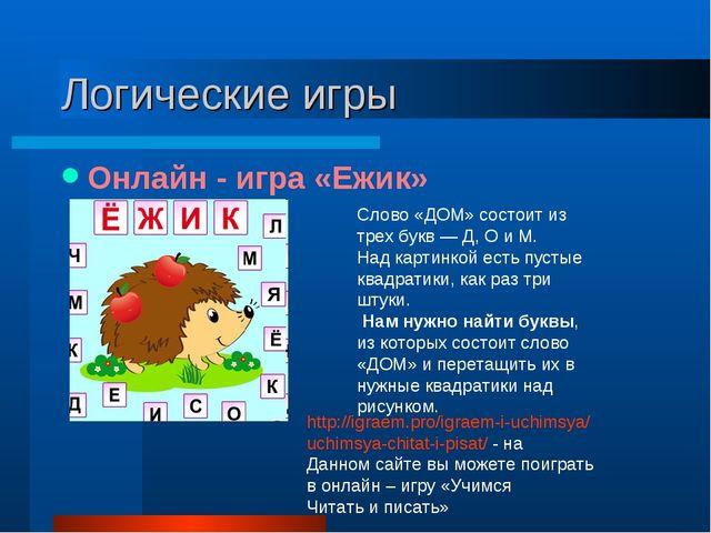 Логические игры Онлайн - игра «Ежик» Слово «ДОМ» состоит из трех букв — Д, О...