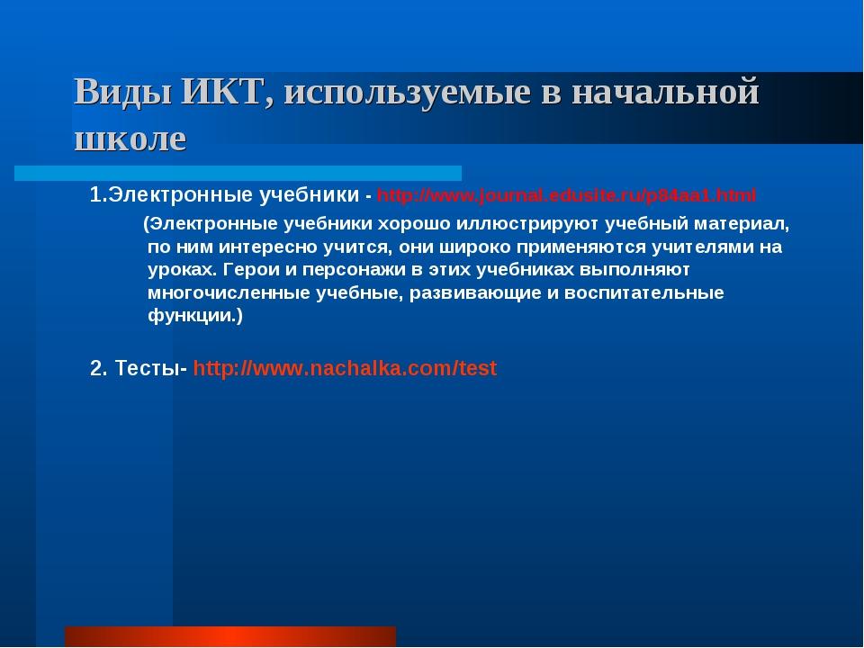 Виды ИКТ, используемые в начальной школе 1.Электронные учебники - http://www....