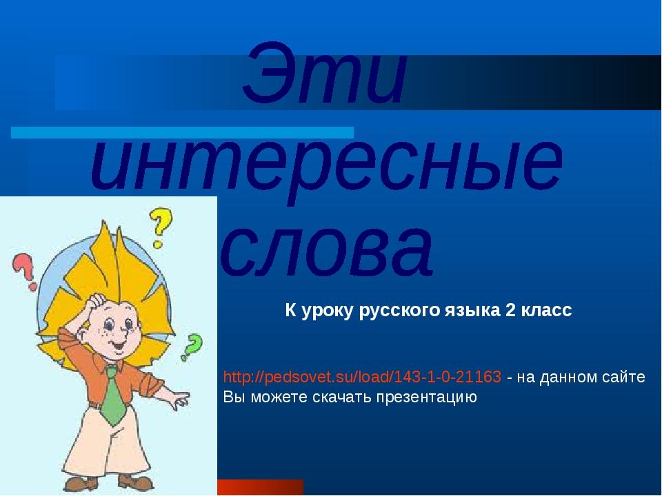 К уроку русского языка 2 класс http://pedsovet.su/load/143-1-0-21163 - на дан...