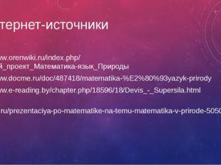 Интернет-источники http://www.orenwiki.ru/index.php/Учебный_проект_Математика