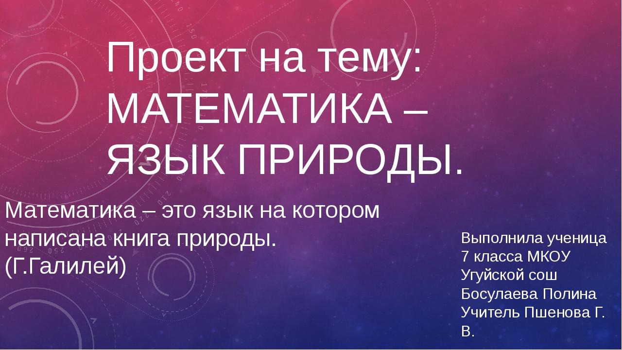 Проект на тему: МАТЕМАТИКА – ЯЗЫК ПРИРОДЫ. Математика – это язык на котором н...