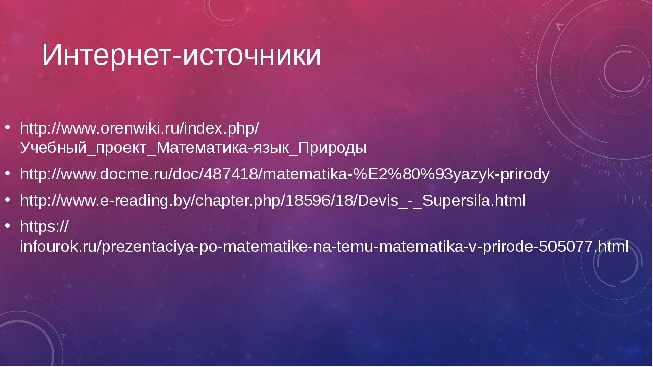 Интернет-источники http://www.orenwiki.ru/index.php/Учебный_проект_Математика...