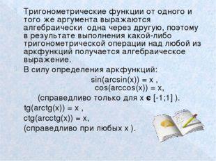 Тригонометрические функции от одного и того же аргумента выражаются алгебраич