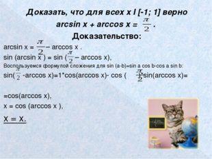 Доказать, что для всех x I [-1; 1] верно arcsin x + arccos x = . Доказательс