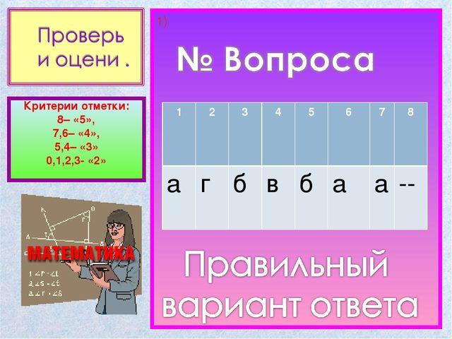 1) Критерии отметки: 8– «5», 7,6– «4», 5,4– «3» 0,1,2,3- «2» 12345678...
