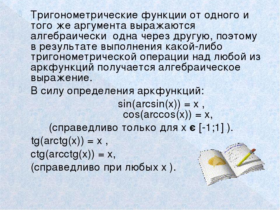 Тригонометрические функции от одного и того же аргумента выражаются алгебраич...