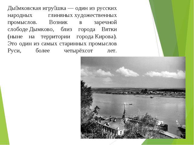 Ды́мковская игру́шка— один из русских народных глиняныххудожественных промы...