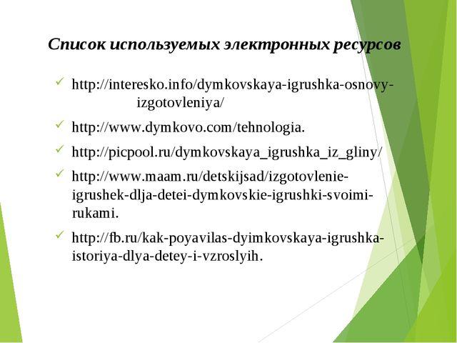 Список используемых электронных ресурсов http://interesko.info/dymkovskaya-ig...