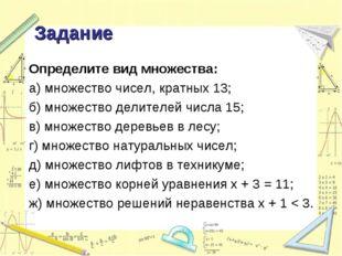 Задание Определите вид множества: а) множество чисел, кратных 13; б) множеств