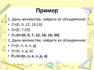 Пример 1. Даны множества, найдите их объединение: C={0, 5, 12, 16,18} D={5, 7