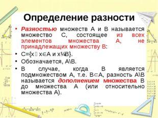 Определение разности Разностью множеств А и В называется множество С, состоящ