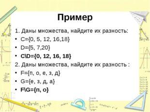 Пример 1. Даны множества, найдите их разность: C={0, 5, 12, 16,18} D={5, 7,20