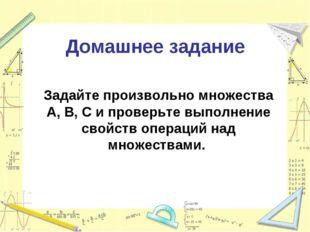 Домашнее задание Задайте произвольно множества A, B, C и проверьте выполнение
