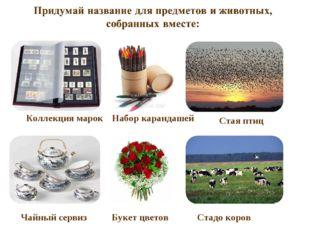 Коллекция марок Набор карандашей Стая птиц Чайный сервиз Букет цветов Стадо к