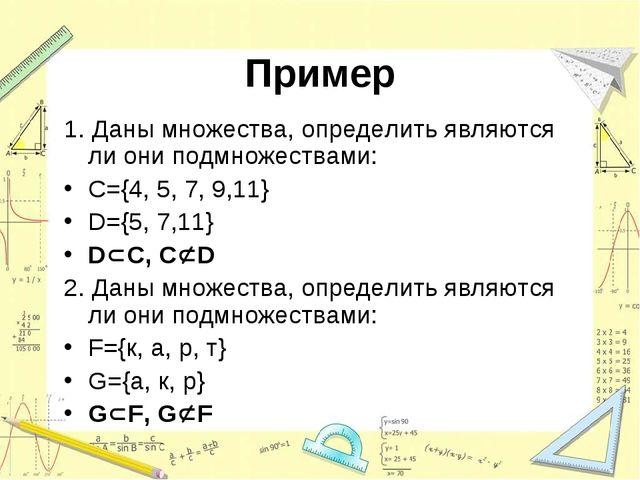 Пример 1. Даны множества, определить являются ли они подмножествами: C={4, 5,...