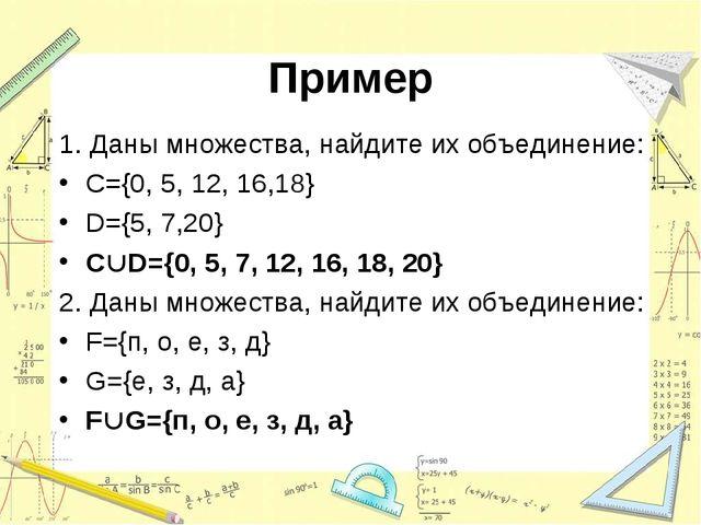 Пример 1. Даны множества, найдите их объединение: C={0, 5, 12, 16,18} D={5, 7...