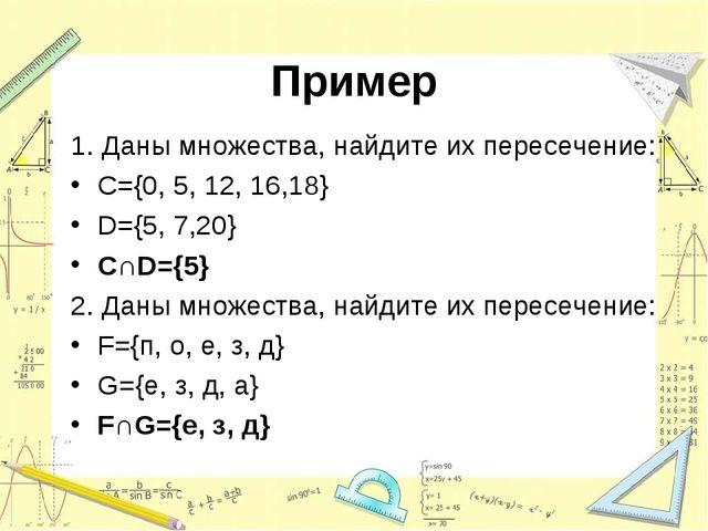 Пример 1. Даны множества, найдите их пересечение: C={0, 5, 12, 16,18} D={5, 7...