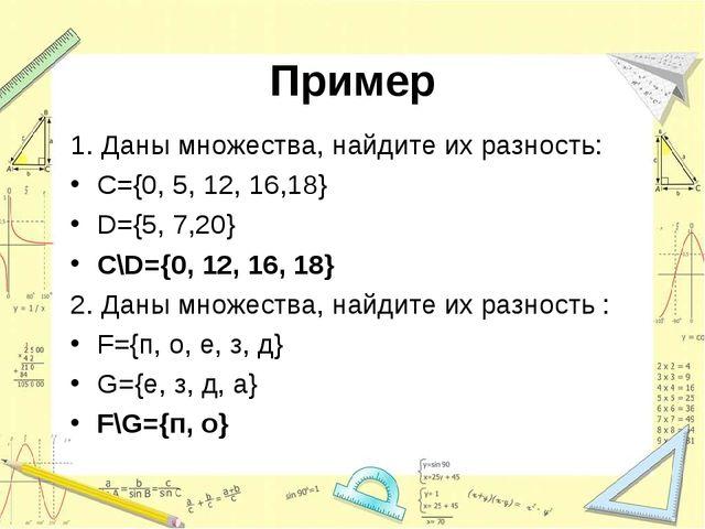 Пример 1. Даны множества, найдите их разность: C={0, 5, 12, 16,18} D={5, 7,20...