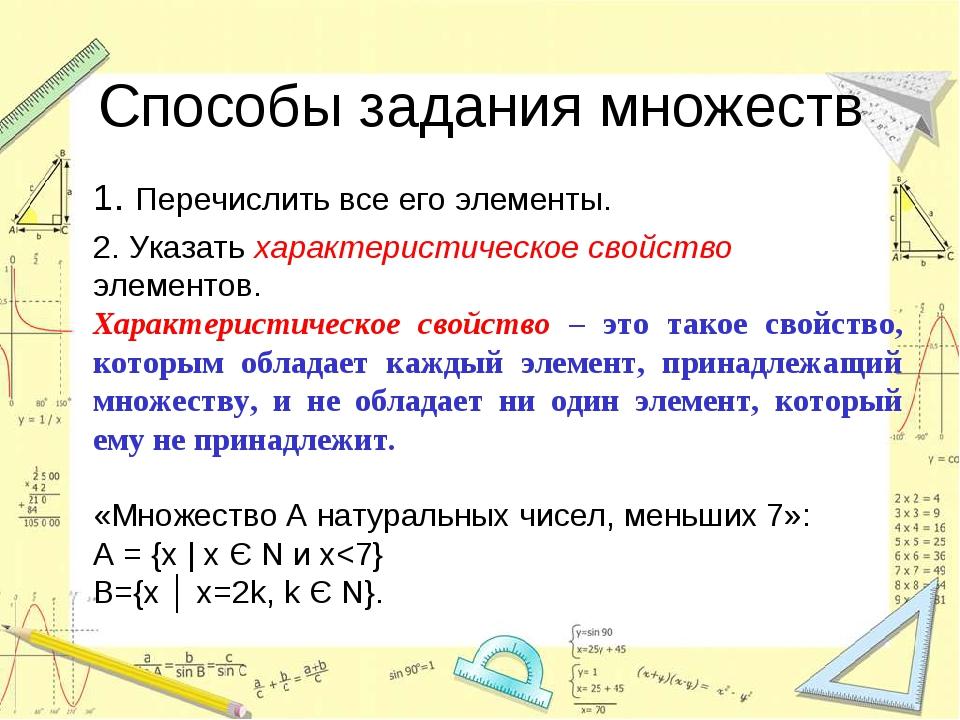 Способы задания множеств 1. Перечислить все его элементы. 2. Указать характ...