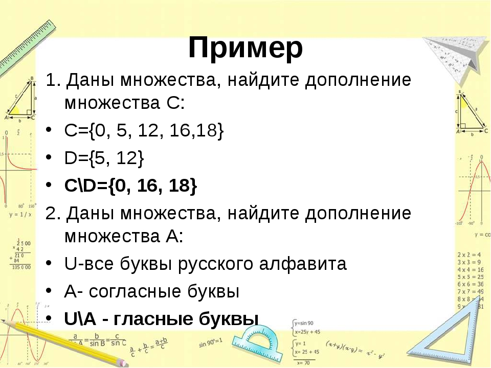 Пример 1. Даны множества, найдите дополнение множества С: C={0, 5, 12, 16,18}...