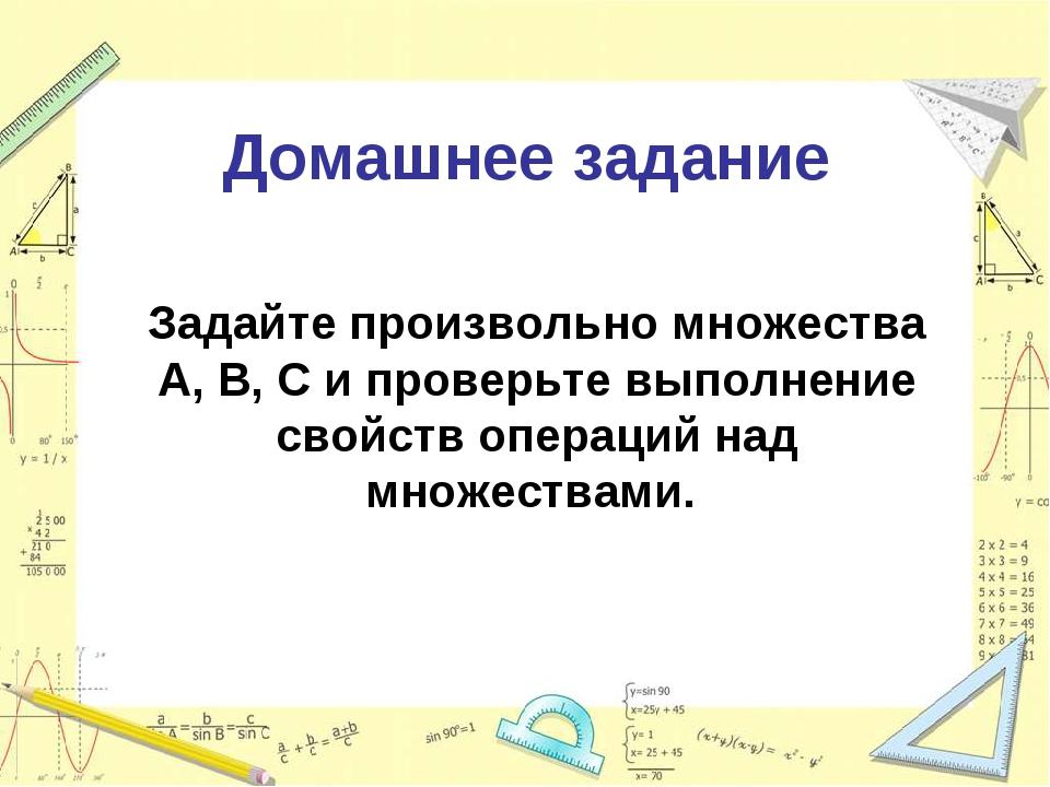Домашнее задание Задайте произвольно множества A, B, C и проверьте выполнение...