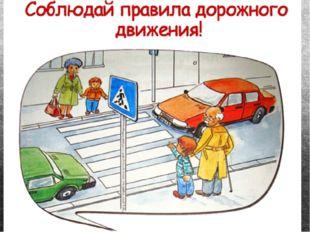 Правила поведения в общественном месте: