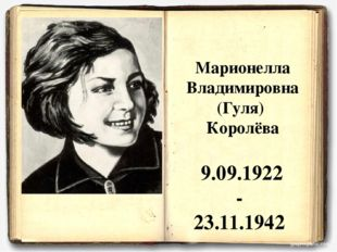 Марионелла Владимировна (Гуля) Королёва 9.09.1922 - 23.11.1942