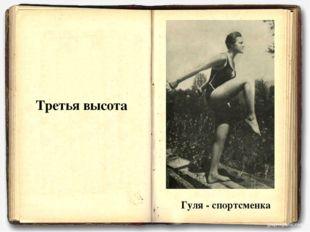 Третья высота Гуля - спортсменка