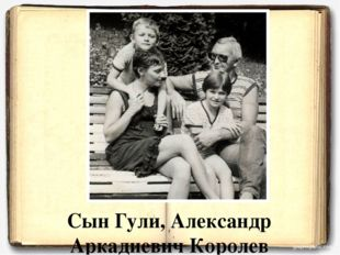 Сын Гули, Александр Аркадиевич Королев (Ежик)  с женой Аллой и детьми Олей и